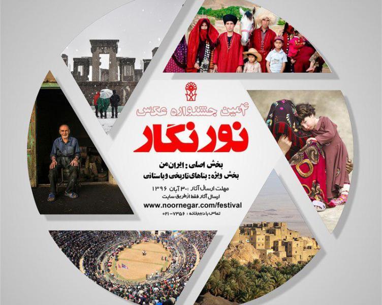 جشنواره نورنگار مجله عکس نوریاتو