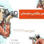 عکاسی مقدماتی مجله عکس نوریاتو