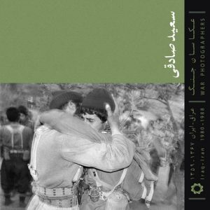 کتاب عکاسان جنگ سعيد صادقي/سايز کوچک