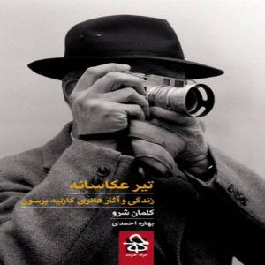 کتاب آموزشي تير عکاسانه زندگي