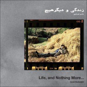کتاب عکس زندگی و دیگر هیچ