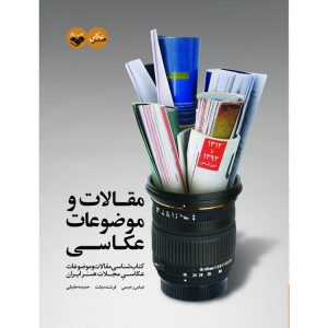 کتاب مقالات و موضوعات عکاسی