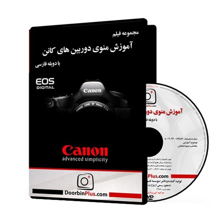DVD منوی دوربین های کانن
