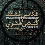 بهنام صدیقی مجله عکس نوریاتو