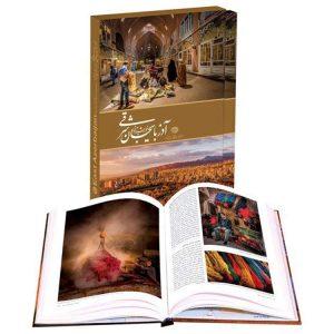 كتاب آذربايجان شرقي خورشيد تمدن