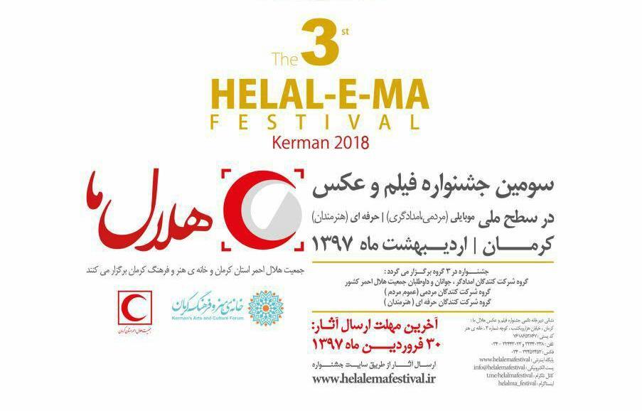 جشنواره هلال ما مجله عکس نوریاتو