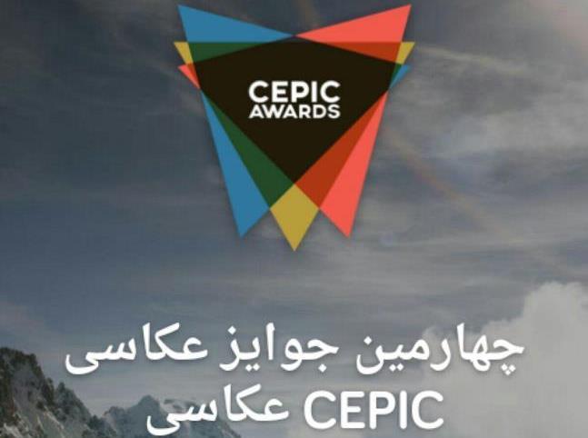مرکز تصویرسازی CEPIC مجله عکس نوریاتو