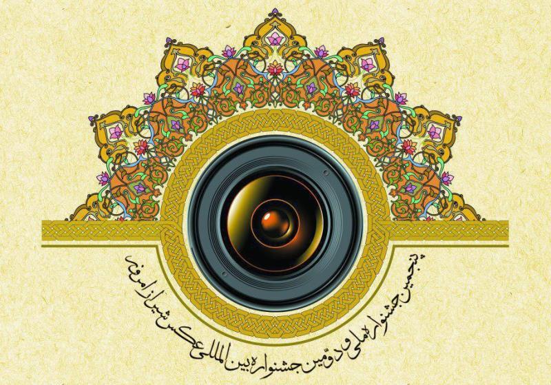 ایران نگار مجله عکس نوریاتو