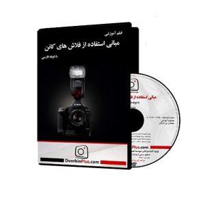 DVD مبانی عکاسی با فلاش کانن