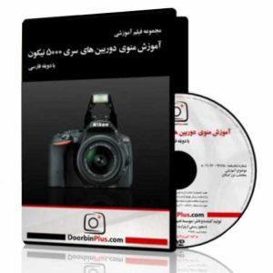 DVD آموزش منوی دوربینهای سری ۵۰۰۰ نیکون