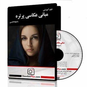 DVD مبانی عکاسی پرتره
