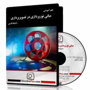 DVD مبانی نورپردازی در تصویربرداری