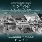 پنجمین جشنواره عکس نورنگار
