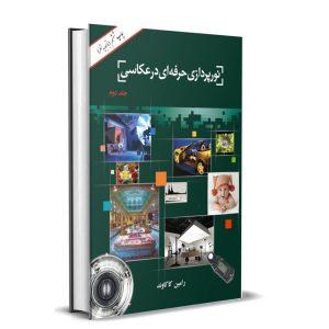کتاب آموزش نورپردازی حرفهای در عکاسی(جلد دوم)