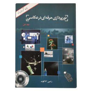 کتاب آموزش نورپردازی حرفهای در عکاسی(جلد اول)