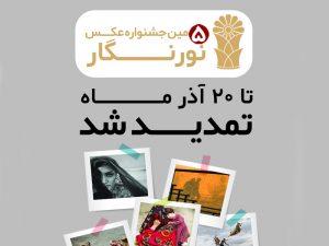 مهلت شرکت در پنجمین جشنواره عکس نورنگار تمدید شد