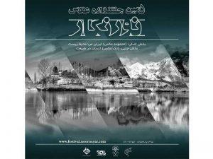 اعلام تاریخ داوری و اهدای جوایز توسط دبیرخانه جشنواره عکس نورنگار