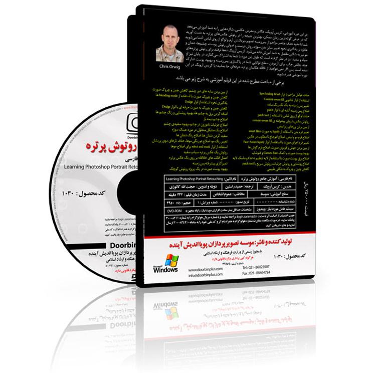 DVD آموزش جامع روتوش پرتره