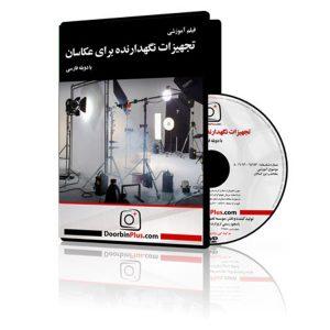 فیلم آموزشی تجهیزات نگهدارنده برای عکاسان