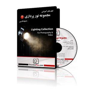 فیلم آموزشی مجموعه نورپردازی ۱