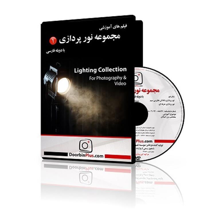 DVD مجموعه نورپردازی 1