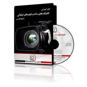 DVD تکنیکهای ساخت فیلمهای تبلیغاتی