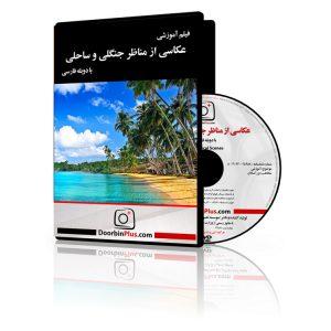 DVD عکاسی از مناظر جنگلی و ساحلی