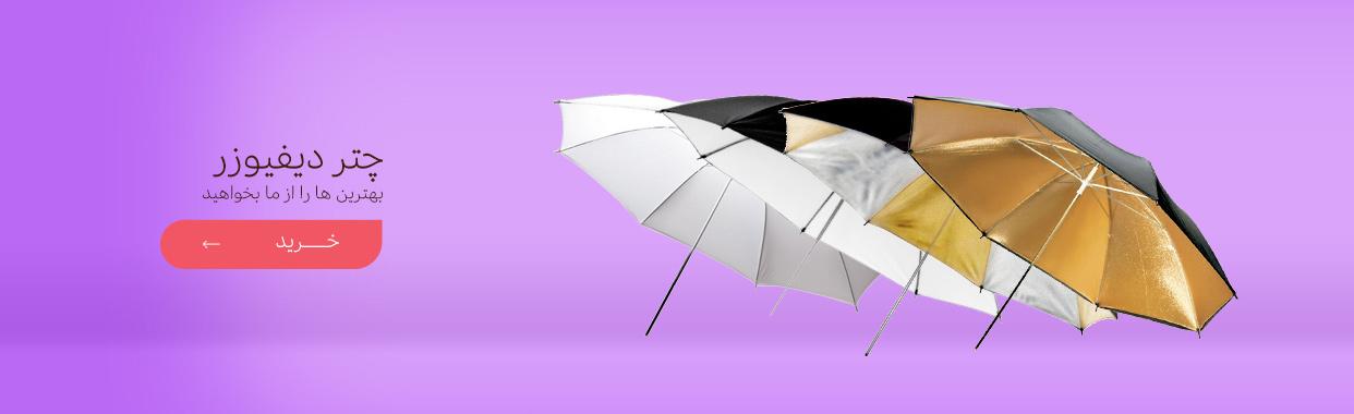چتر نورپردازی