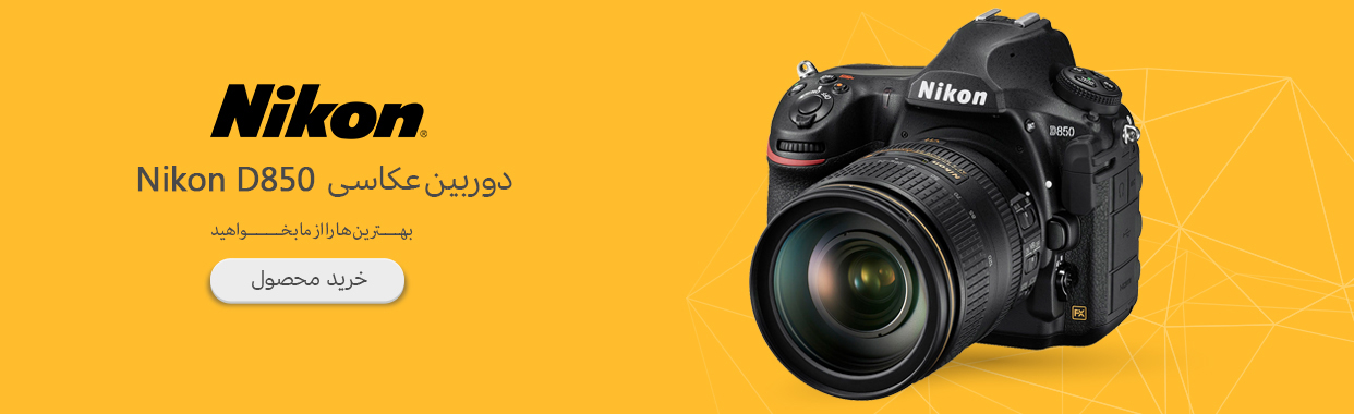 دوربین حرفه ای D850