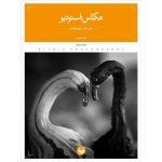 .کتاب آموزشی عکاسی استودیو