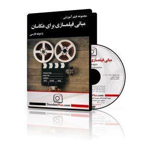 DVD مبانی فیلمسازی برای عکاسان