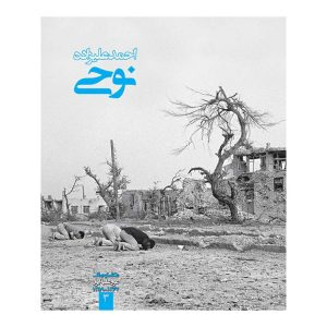 عکاسان جنگ، احمد علیزاده نوحی/سایز جیبی