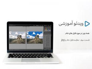 مقایسه فایل خام و jpg