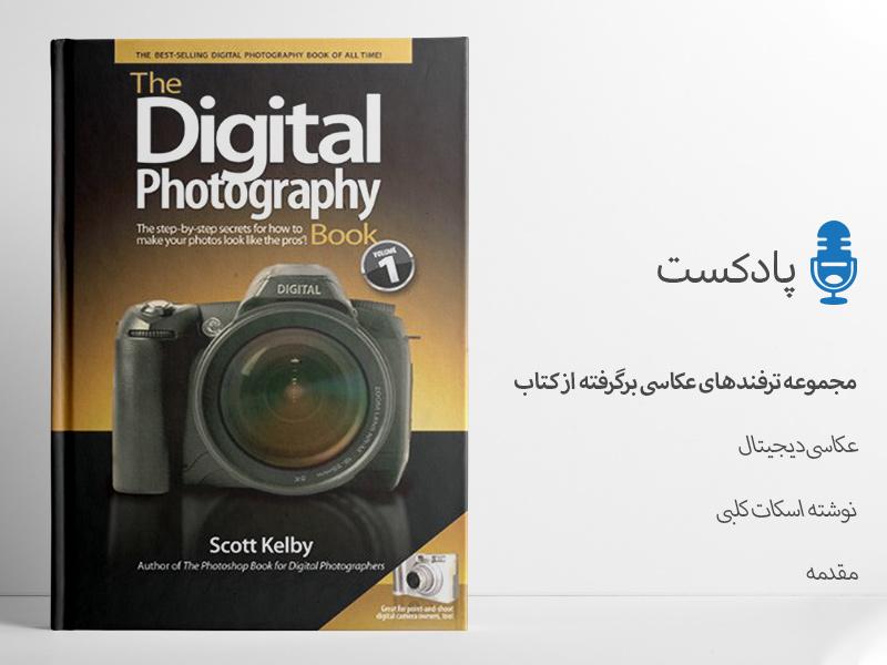 مجموعه ترفندهای عکاسی-مقدمه