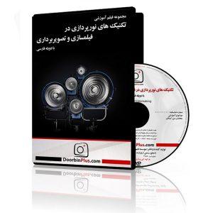 DVD تکنیک های نورپردازی در فیلمسازی و تصویربرداری