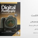 .مجموعه ترفندهای عکاسی-قسمت بیست و دوم