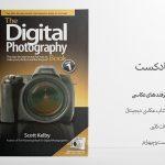 .مجموعه ترفندهای عکاسی-قسمت بیست و چهارم