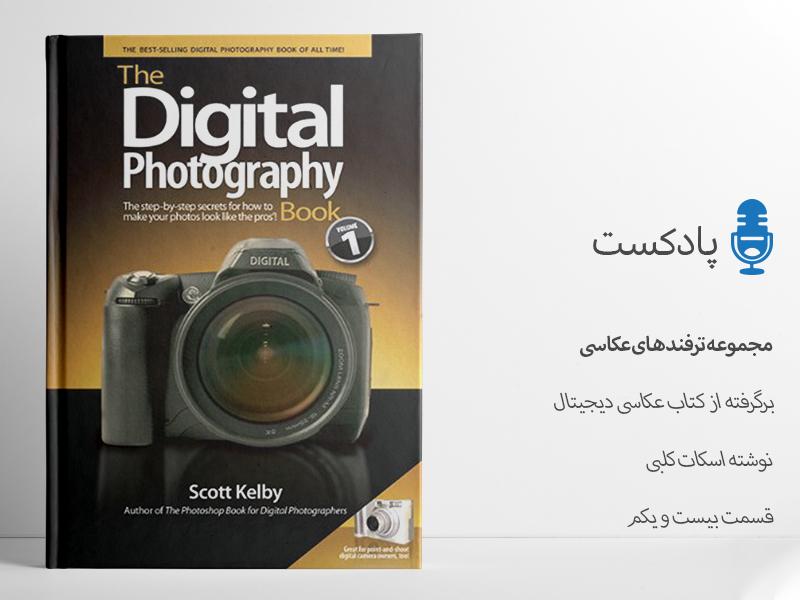 مجموعه ترفندهای عکاسی-قسمت بیست و یکم