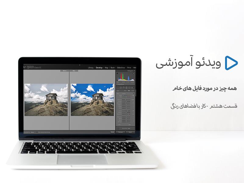 Adobe RGB یا sRGB ؟