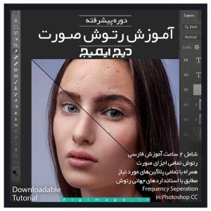 فیلم آموزشی رتوش صورت