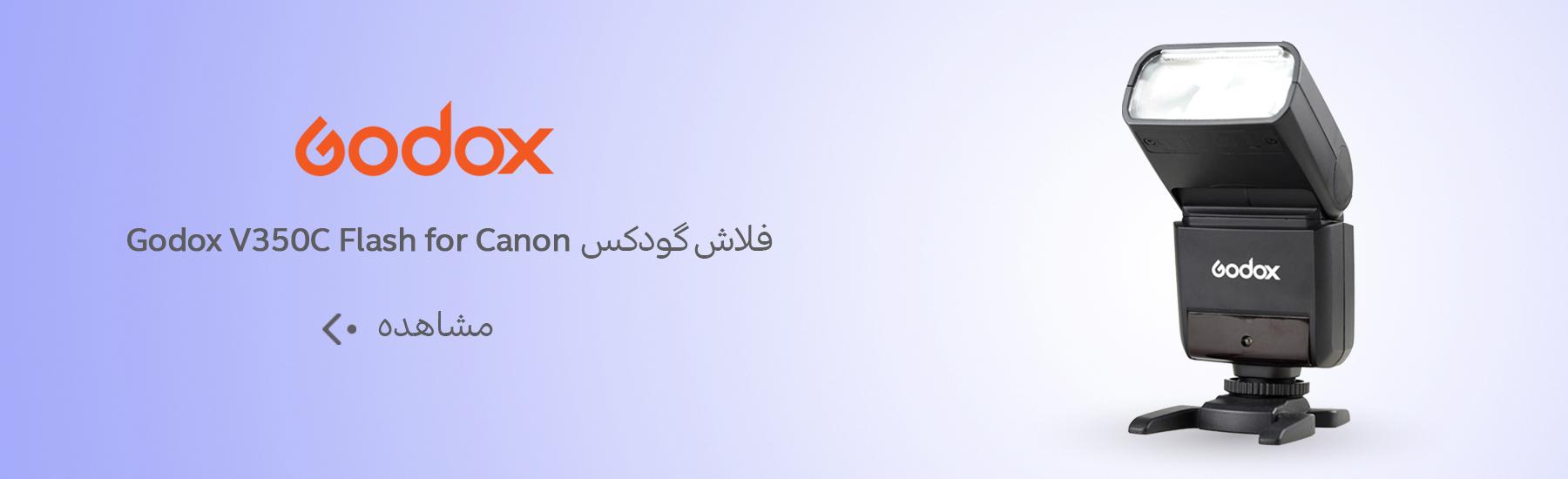 فلاش اکسترنال گودکس برای دوربین کانن