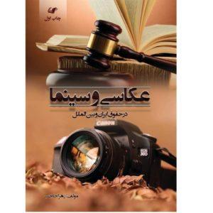 کتاب آموزشی عکاسی و سینما در حقوق بین الملل