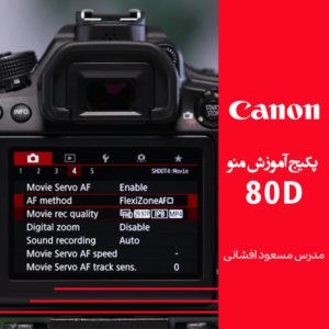 فایل آموزش ویدئویی منوی دوربین کانن EOS 80D