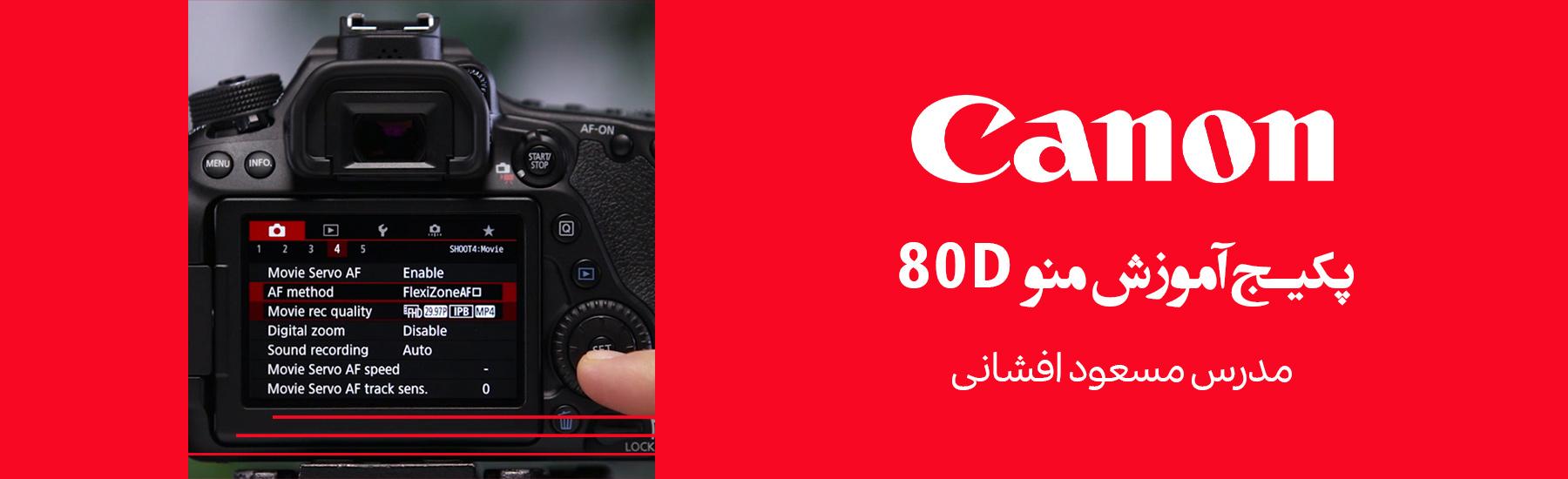 آموزش منو دوربین 80D کانن