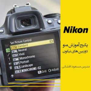 فایل آموزشی ویدیویی منوی دوربین های نیکون