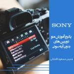 .فایل آموزش ویدیویی منوی دوربین بدون آینه سونی A7RIII