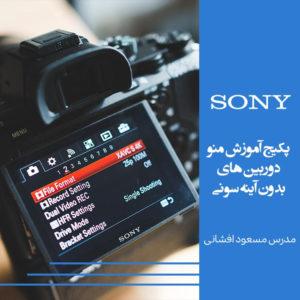 فایل آموزش ویدیویی منوی دوربین بدون آینه سونی A7RIII