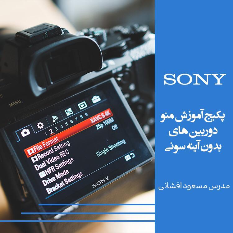 آموزش ویدئویی منوی دوربین بدون آینه A7RIII