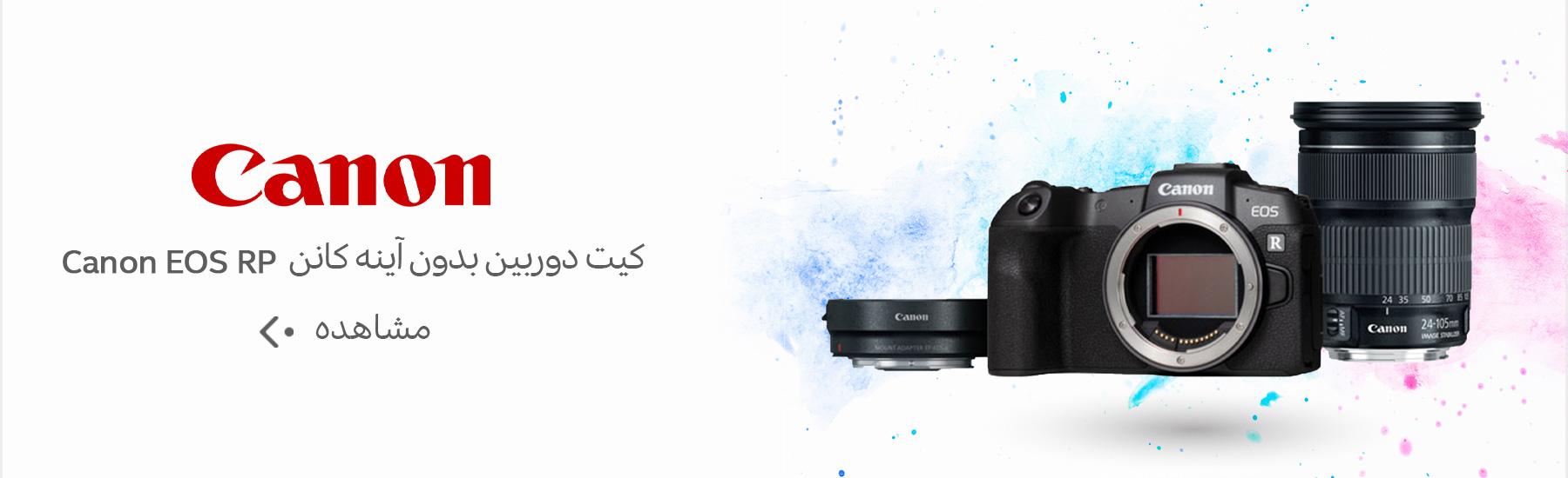 https://noornegar.com/product/canon-eos-rp-mount-adapter-ef-eos-r-ef-24-105mm/