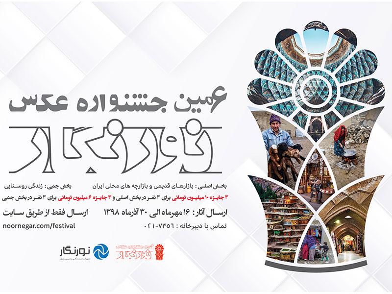 اخبار ششمین جشنواره عکس نورنگار